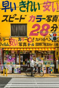 Japanese loanwords do not use English pronunciation