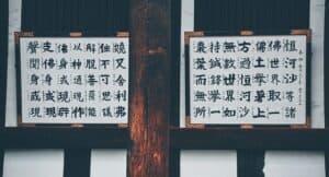 Japanese Kanji examples
